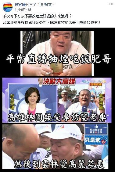 向韓國瑜下跪陳情菜農遭到起底段宜康發文錳酸,段宜康臉書