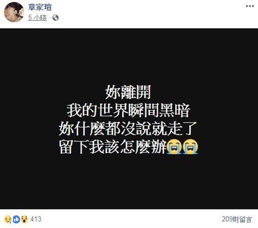 章家瑄/臉書