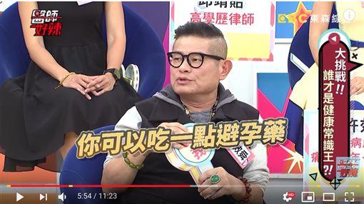 許效舜上醫師好辣 圖/翻攝自臉書、YouTube