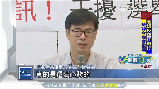 選舉,陳其邁,高雄,耳機