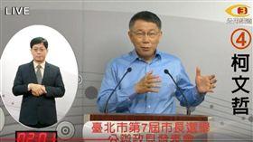 政見發表會(圖/台北市選舉委員會)