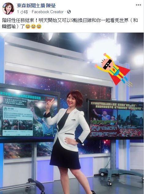 陳瑩(圖/臉書)