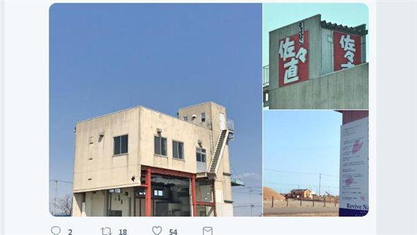 日本一間掛著紅底白字大招牌的魚板工廠,2011年311大地震遭海嘯侵襲損壞,之後一直以象徵性建物被保留下來,如今面臨被拆除命運,讓不少當地民眾感到惋惜。(圖/翻攝自推特@HOKKIDO_N)