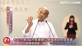 蘇貞昌,新北市長辯論會