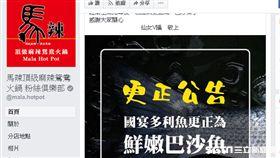 馬辣臉書PO文回應