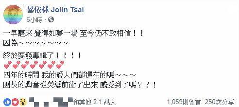 蔡依林,好消息,專輯,天后(圖/翻攝自蔡依林臉書)