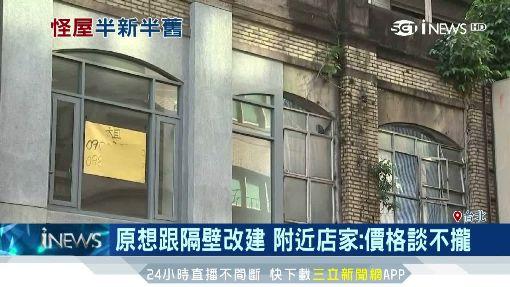 台北車站鬧區藏怪屋 半舊半新陰陽宅