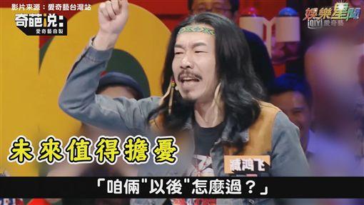 愛奇藝台灣站 授權