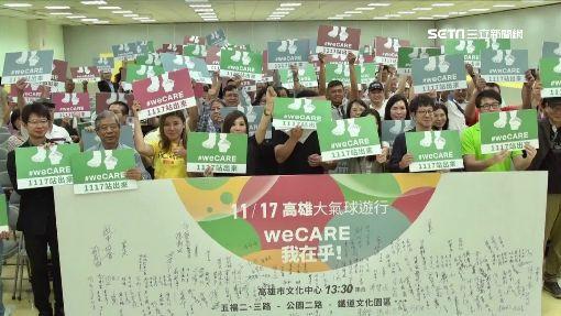 WEcare挺高雄1800