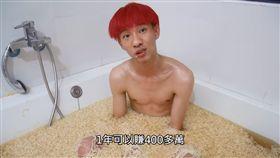 小玉「用浴缸煮100包泡麵」 跩嗆:一年可賺4百萬值得/翻攝自yt