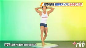 福岡市長選舉催票! 精壯猛男秀大塊肌