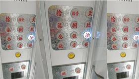 電梯按鈕改成國字,網友一看:突然被考倒。(圖/翻攝將軍澳言論自由版臉書)
