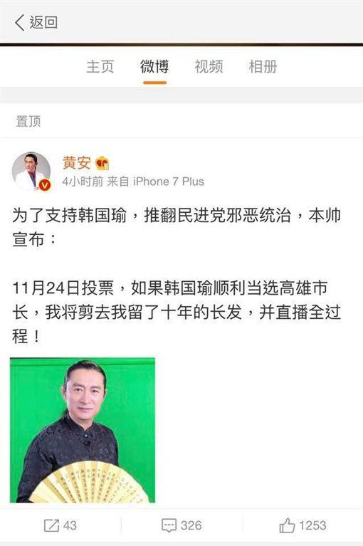 黃安,韓國瑜,剃髮,九合一選舉,高雄市長 圖/翻攝自丁允恭臉書