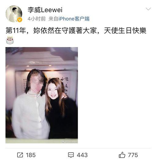 李威每年到許瑋倫生日總是會留言祝賀。(圖/翻攝自微博)