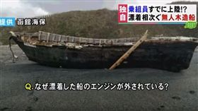 日本海岸漂來大量「幽靈船」 外媒認為跟他們有關(圖/翻攝自北海道ニュースUHB YouTube)