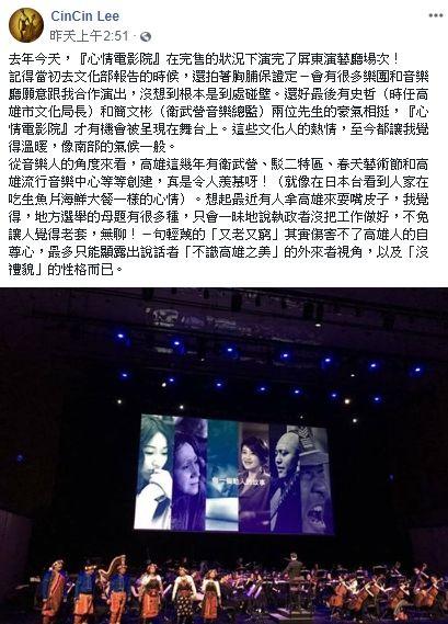 獲得金馬獎與金曲獎殊榮的編曲、作曲家李欣芸批罵高雄又老又窮的人「不識高雄之美」的外來者視角,以及「沒禮貌」的性格。臉書