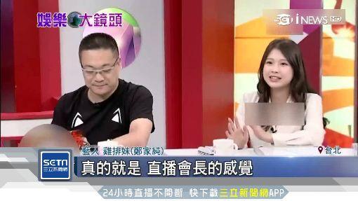 驚爆新聞線(翻攝自YT)