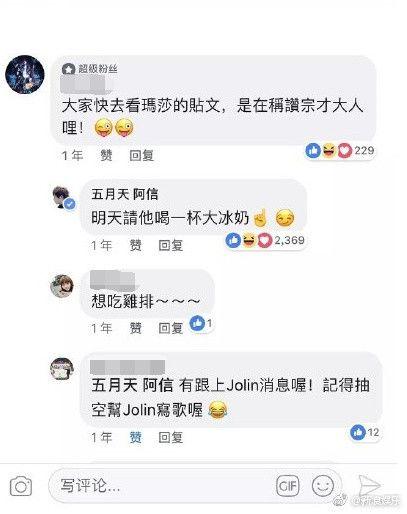 阿信、蔡依林/微博