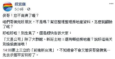 民進黨立委段宜康發文回嗆侯友宜要他先吞曲棍球,臉書