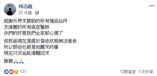 林志融,安迪(圖/臉書)
