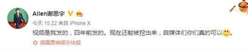 古力娜扎親密片男主角回應/翻攝自謝思宇微博