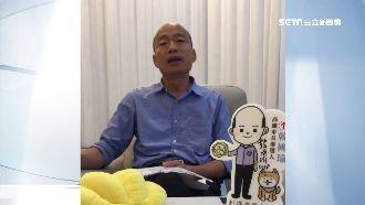 韓國瑜直播政見 網:草包政策還敢提