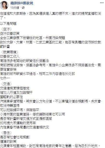 雞排妹(圖/ig、臉書)