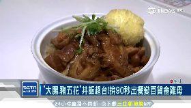 台丼飯金雞1800