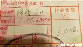 女友貼心問地址寄包裹結果發現是為付錢的網購。(圖/取自臉書社團爆怨公社)