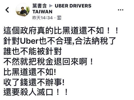 uber,計程車,恐嚇