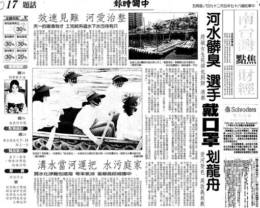 1998年中國時報指出愛河河水髒臭 圖/翻攝自台灣回憶探險團臉書