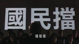 ▲民進黨公布年底縣市長選舉的首波電視CF影片,國民黨變成「擋擋黨」。(圖/截圖自影片)