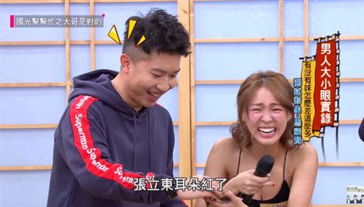 熊熊,張立東/翻攝自《最愛,國光幫幫忙》YouTube