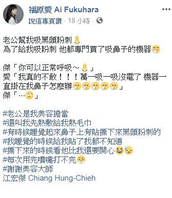 江宏傑,福原愛,女兒,粉刺,炫夫/翻攝自福原愛臉書
