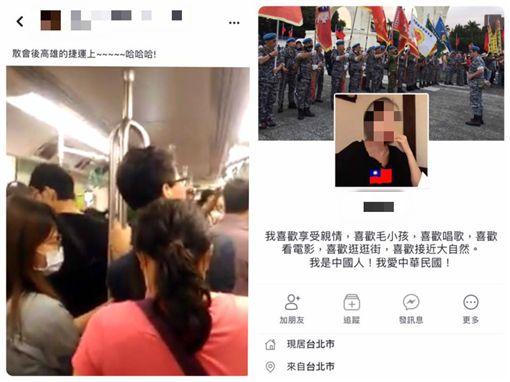 造勢後在高雄捷運高唱《夜襲》 拍片韓粉自稱「中國人」,圖翻攝自臉書