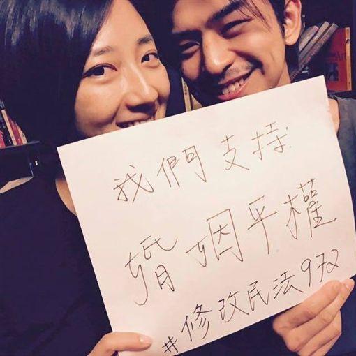 桂綸鎂、陳柏霖親筆力挺婚姻平權。(圖/翻攝易智言臉書)
