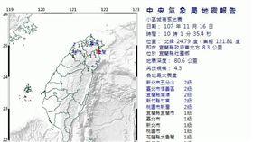 (圖/翻攝自中央氣象局)宜蘭,地震,氣象局,連兩震