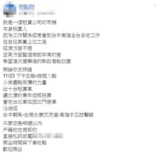 台北,桃園,選罷法,租賃。翻攝畫面