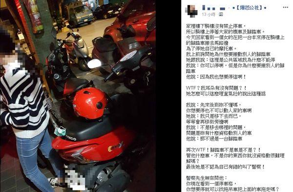 女騎士為停車移別人車/臉書爆怨公社