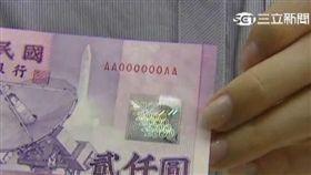 2000元,兩千元