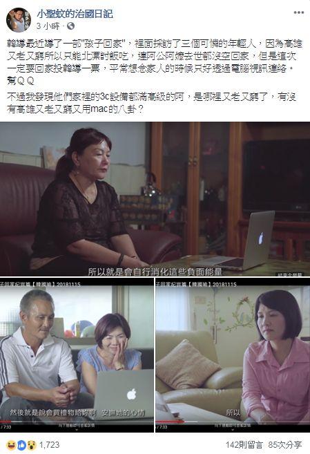 小聖蚊的治國日記酸高雄又老又窮能用MAC?(圖/翻攝臉書)