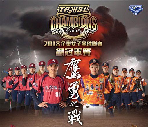 企業女壘聯賽總冠軍戰台北青年公園開打。(圖/翻攝自企業女子壘球聯賽臉書官網)