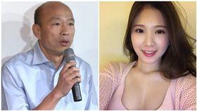 雞排妹嗆韓國瑜講幹話,韓反問「她是誰?」