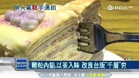 頂尖蛋糕戰1800