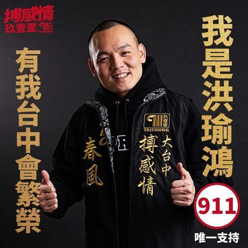 玖壹壹團長春風燦爛上頭寫:「我是洪瑜鴻,有我台中會繁榮」。(圖/翻攝自玖壹壹IG)