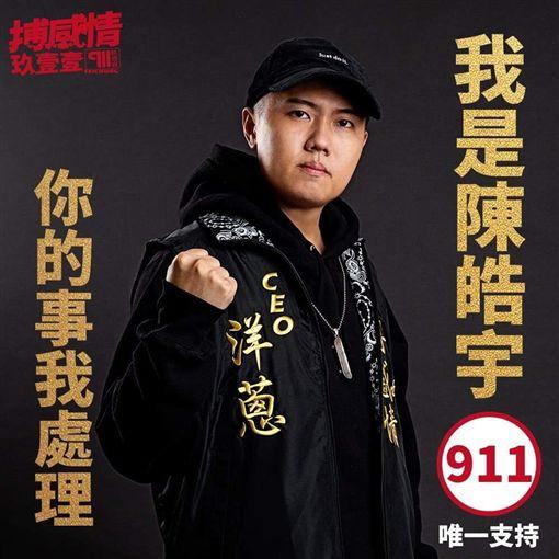 洋蔥的海報則寫著:「我是陳皓宇,你的事我處理」。(圖/翻攝自玖壹壹IG)