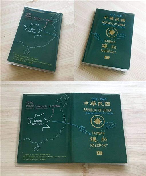 護照套,流亡民國護照套(圖/翻攝自抓到了!這梗很綠臉書粉絲專頁)