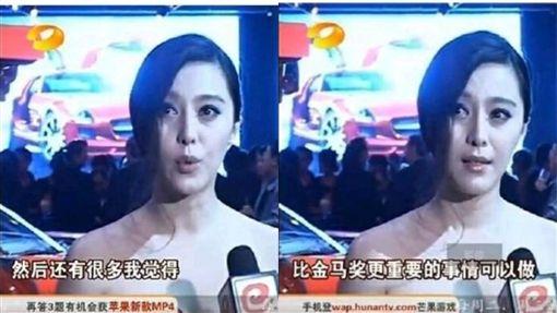 范冰冰炮轟金馬/翻攝自微博
