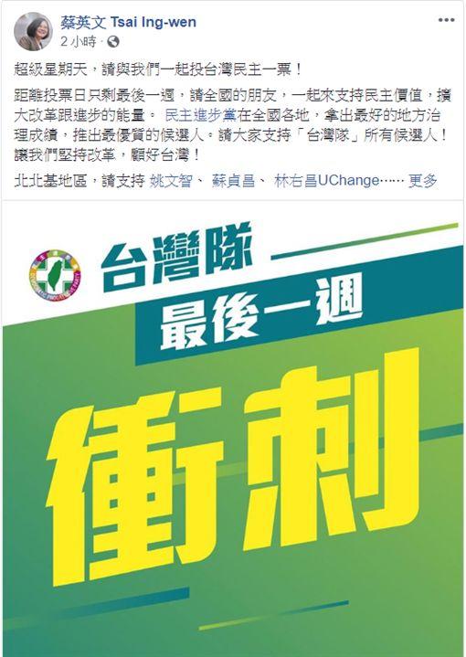 兼任民進黨主席的總統蔡英文18日上午也在臉書發文,呼籲民眾「超級星期天,請與我們一起投台灣民主一票!」(圖/翻攝蔡英文臉書)