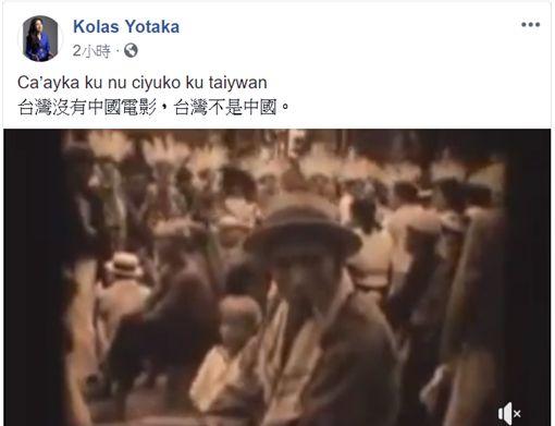 行政院發言人Kolas Yotaka(18)日在臉書發文強調,「台灣沒有中國電影,台灣不是中國。」(圖/翻攝Kolas臉書)